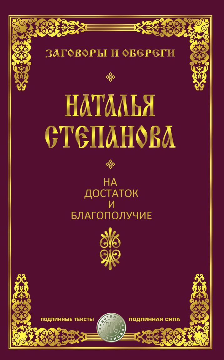 все цены на Степанова Н.И. Заговоры на достаток и благополучие онлайн
