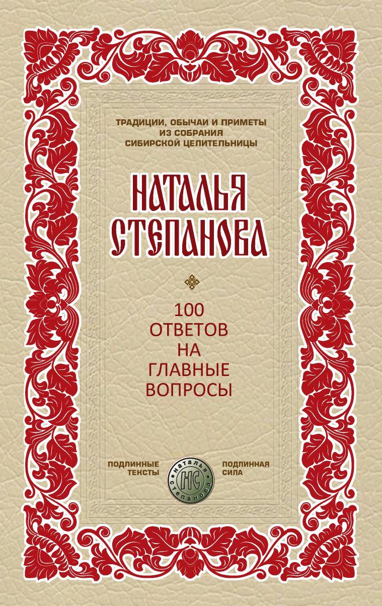 Наталья Степанова 100 ответов на главные вопросы