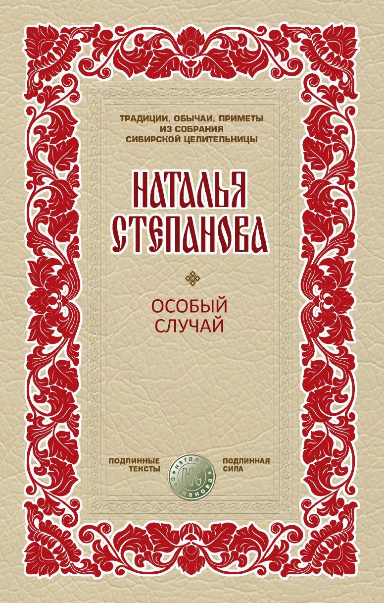 Наталья Степанова Особый случай