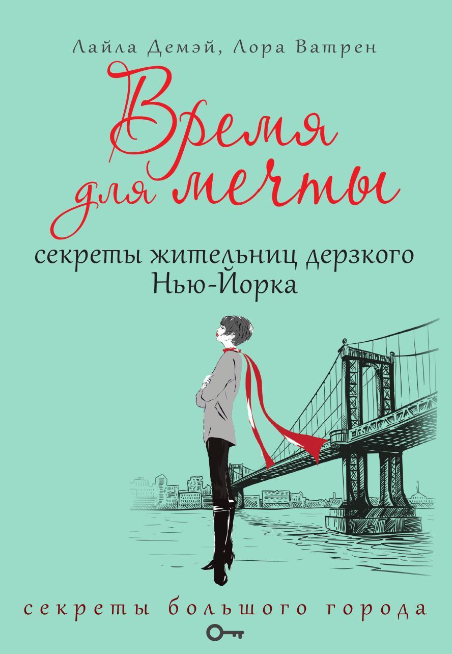 Лайла Демэй, Лора Ватрен Время для мечты. Секреты жительниц дерзкого Нью-Йорка.