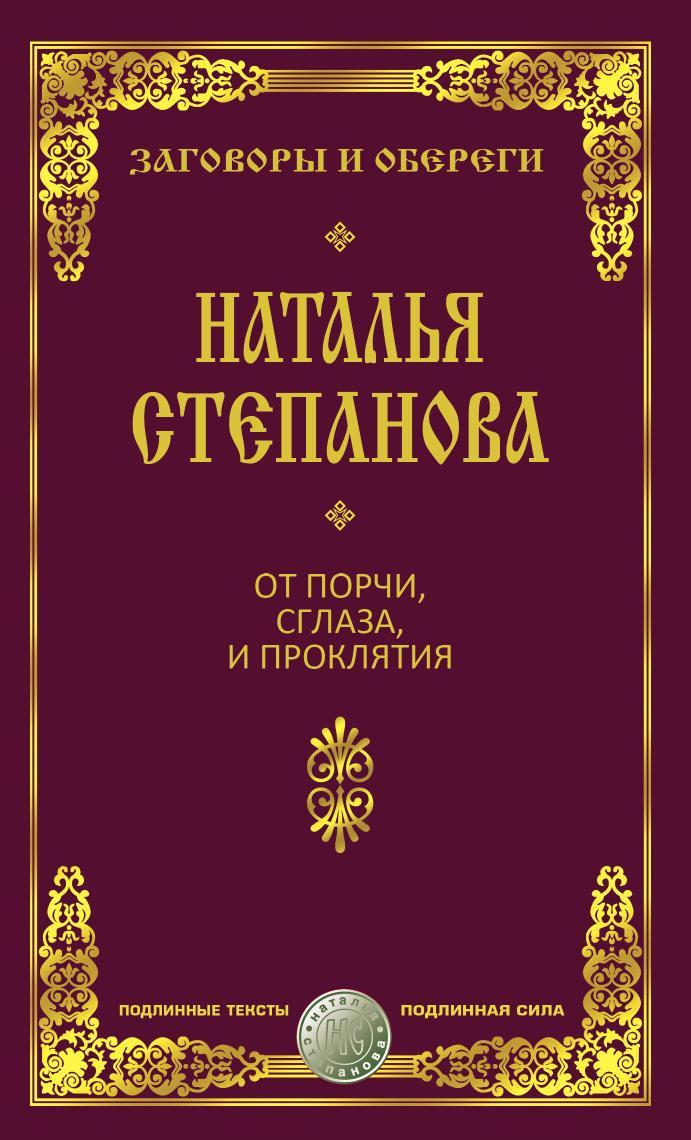 Наталья Степанова От порчи, сглаза и проклятия