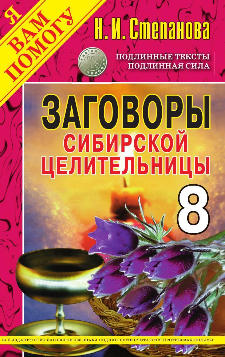Наталья Степанова Заговоры сибирской целительницы. Выпуск 8