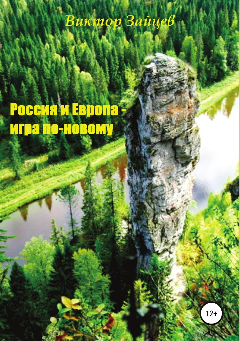 Виктор Зайцев Россия и Европа - игра по-новому