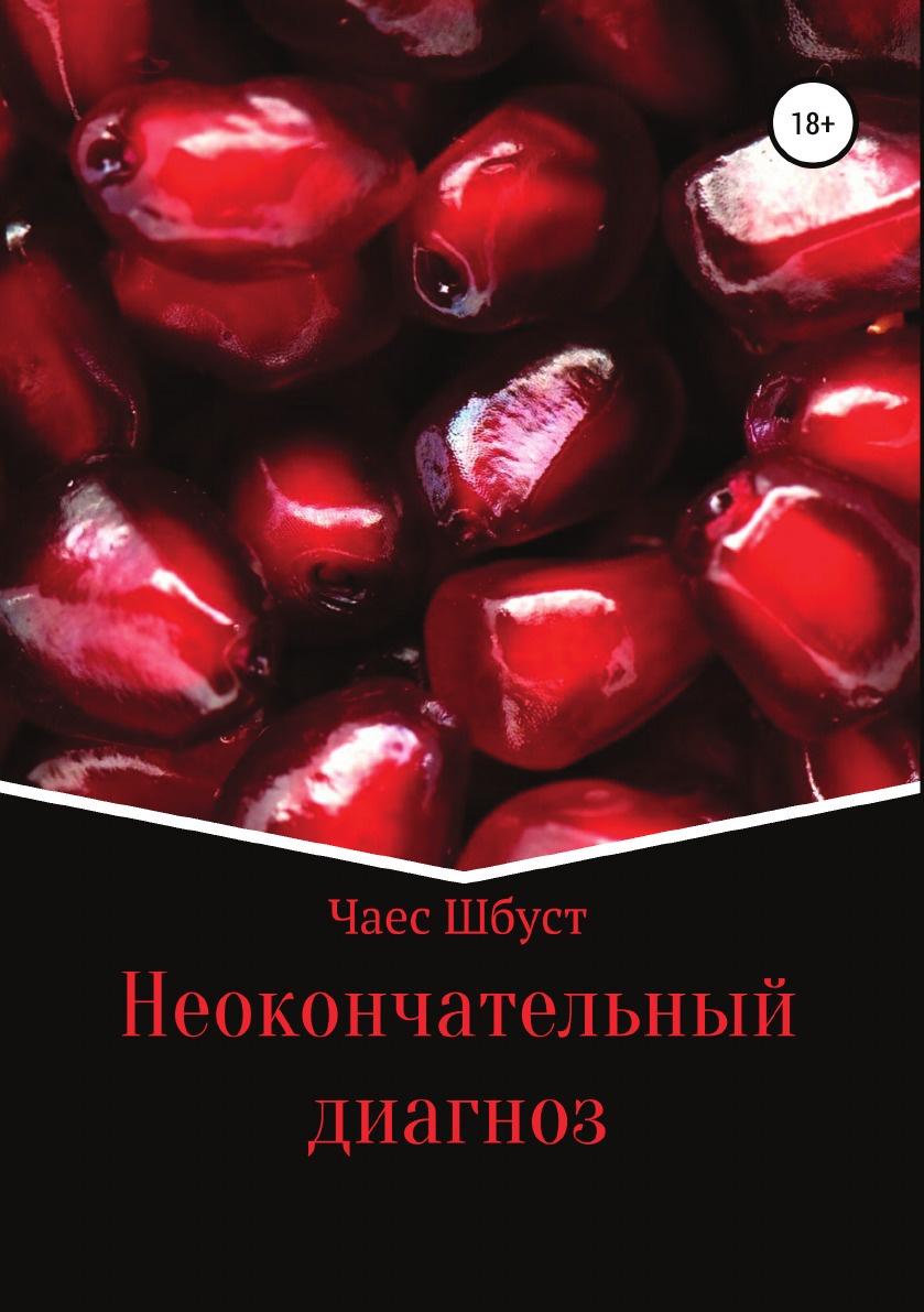 Чаес Шбуст, Дмитрий Васильев Неокончательный диагноз