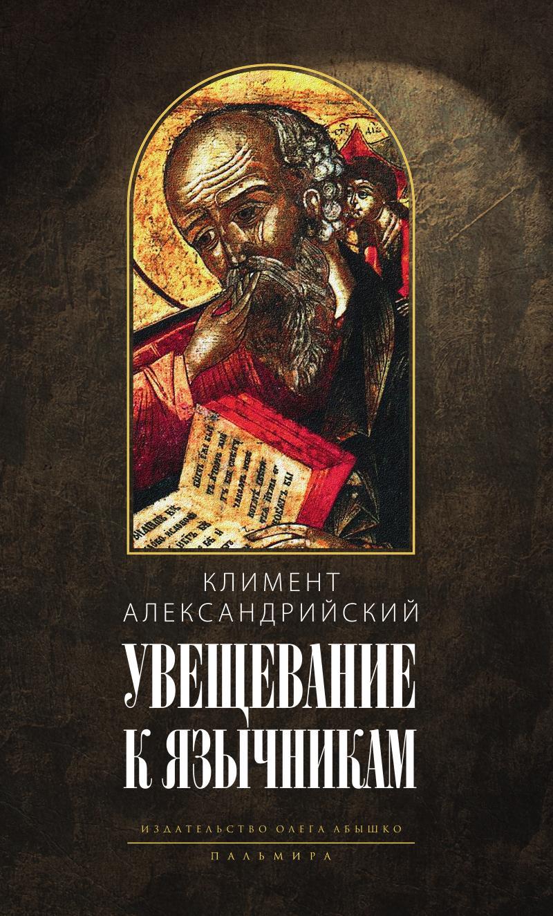 Климент Александрийский Увещевания к язычникам
