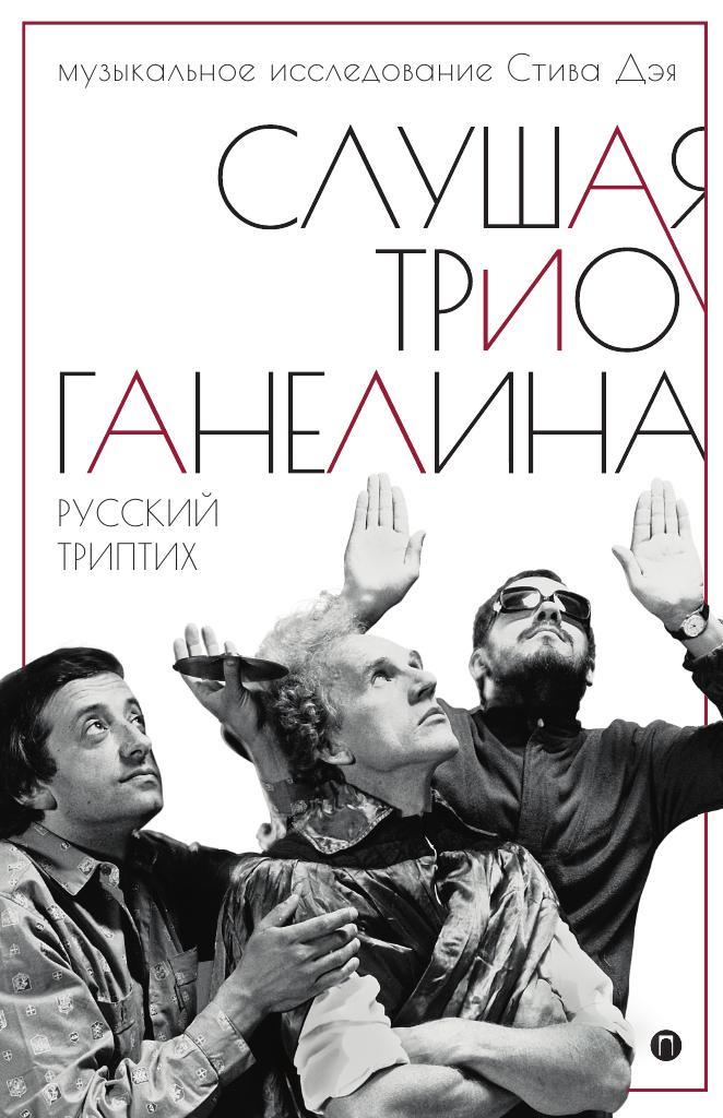Стив Дэй Слушая музыку трио Ганелина: Русский триптих