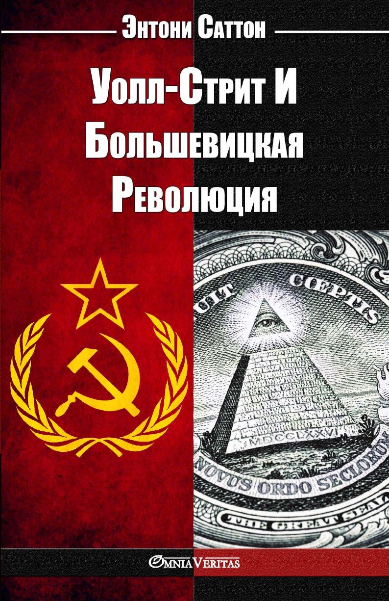 Уолл-Стрит И Большевицкая Революция