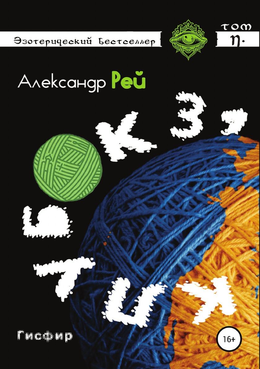 Александр Рей Клубок 31