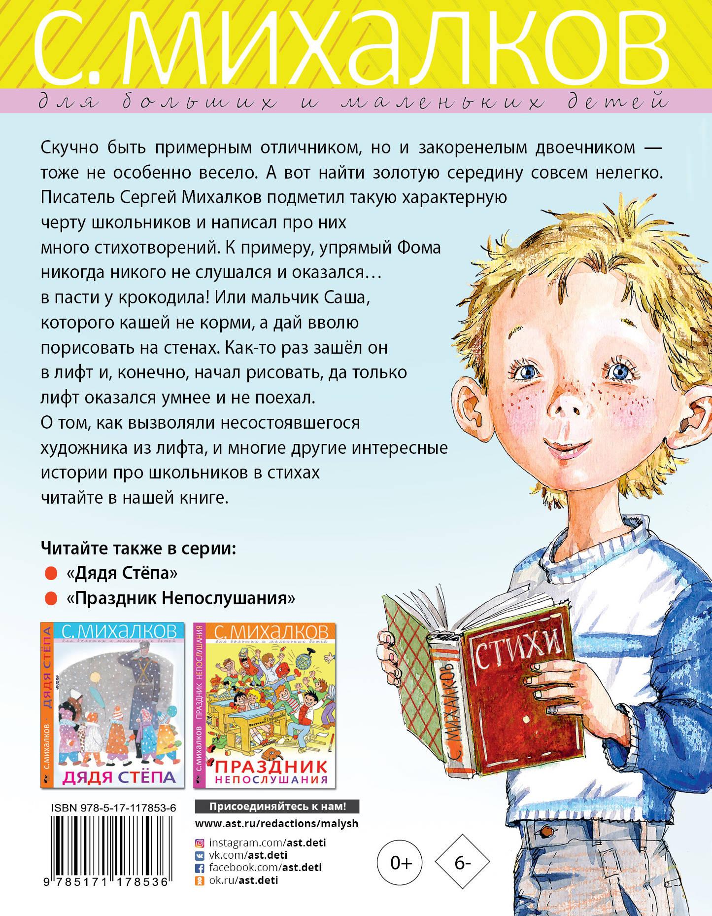 Михалков Сергей Владимирович. Школьные истории