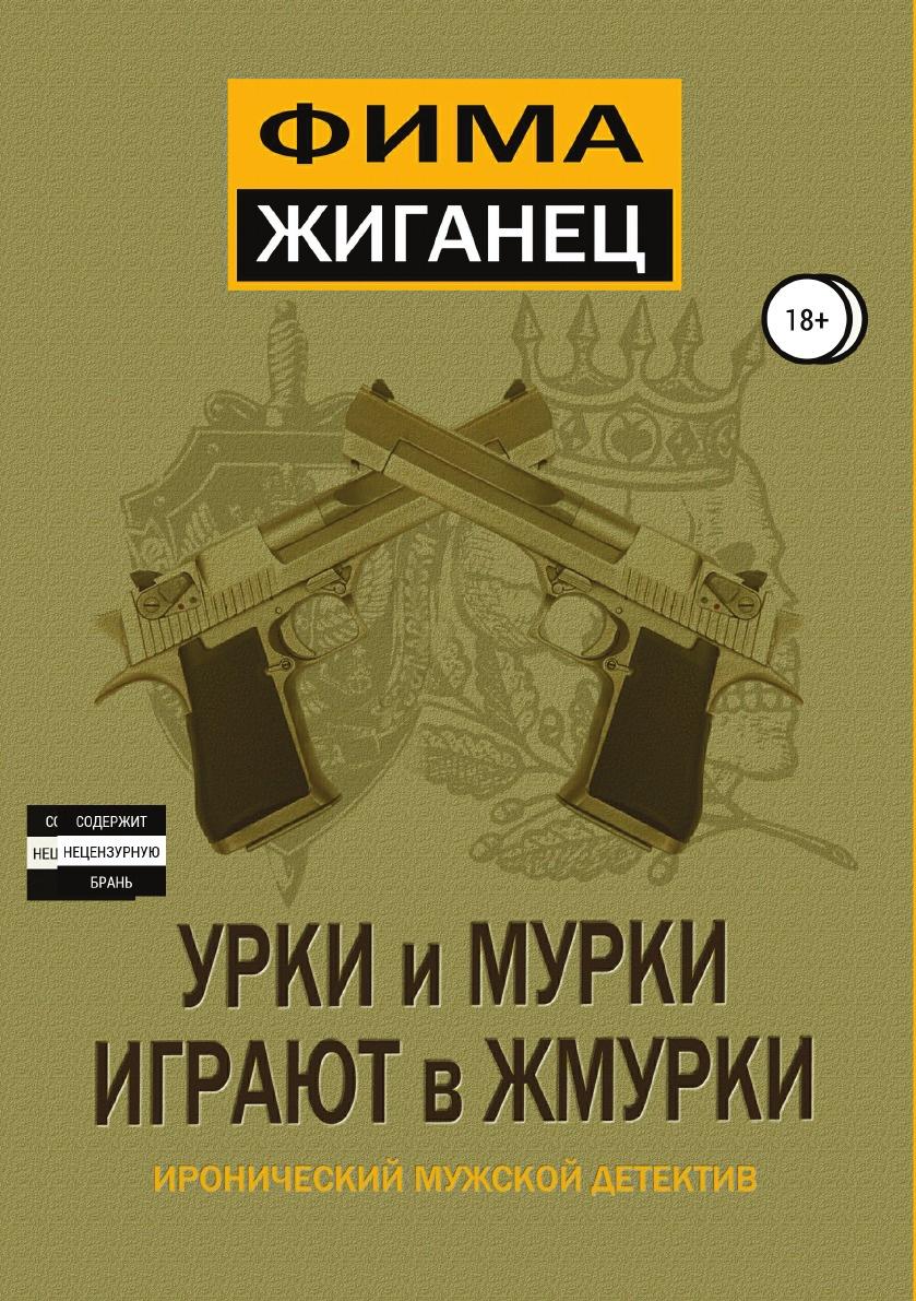 Фима Жиганец, Александр Анатольевич Сидоров Урки и мурки играют в жмурки