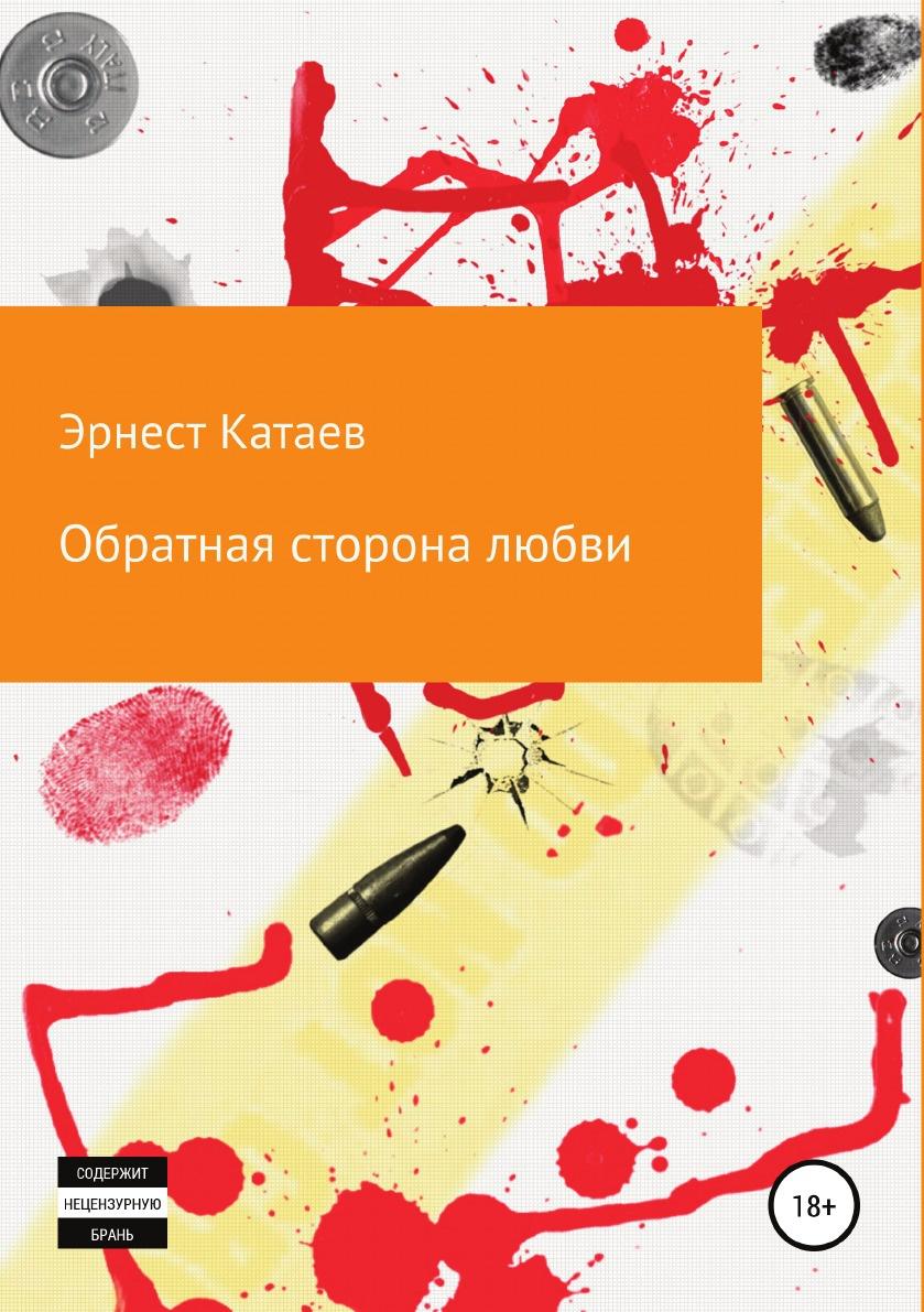 Эрнест Катаев Обратная сторона любви