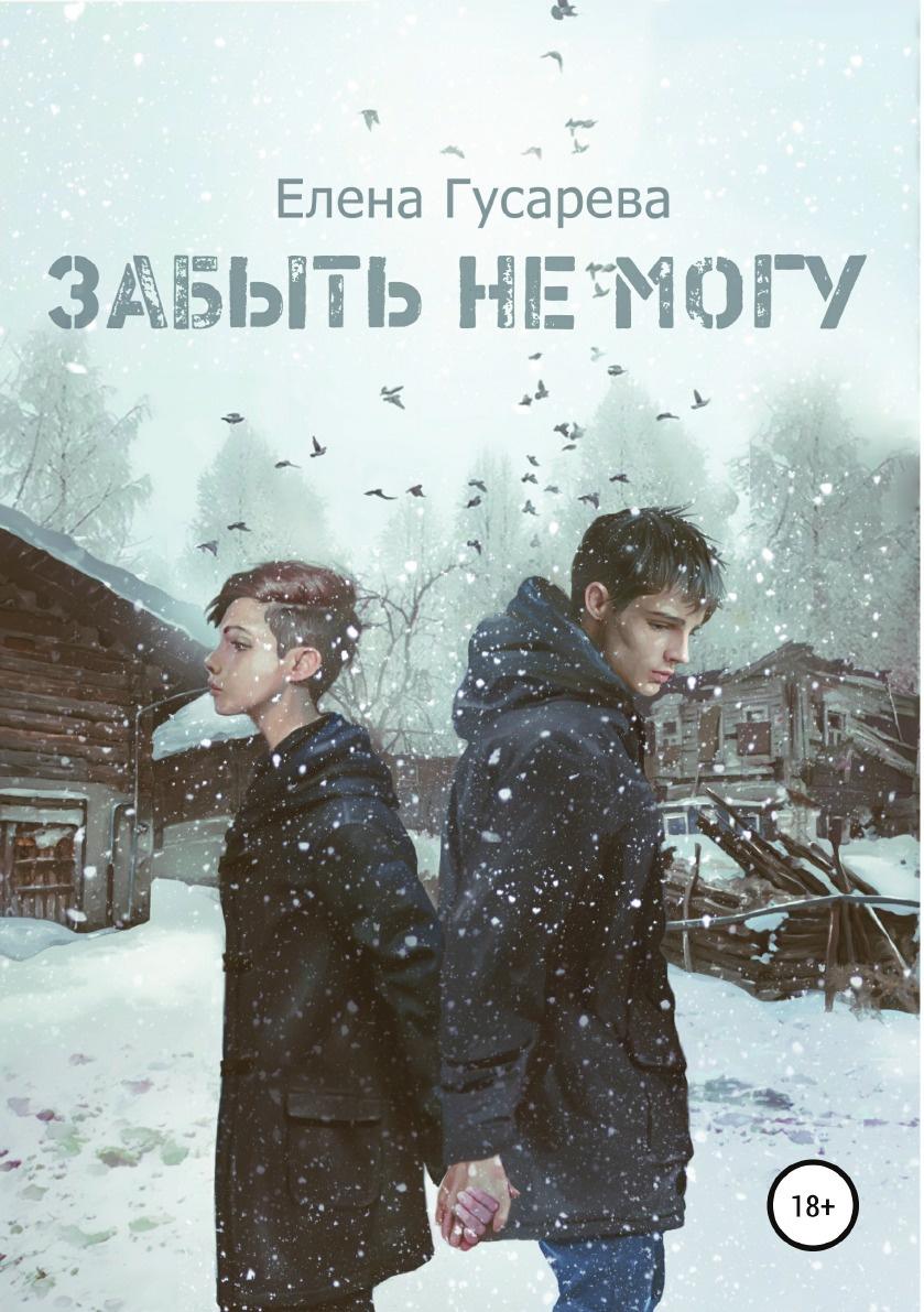 Елена Гусарева Забыть не могу