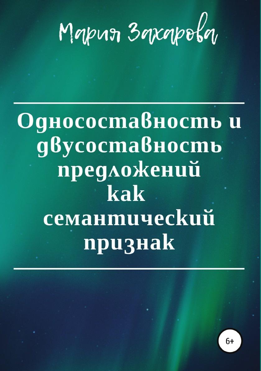 Мария Захарова Односоставность и двусоставность предложений как семантический признак мария захарова односоставность и двусоставность предложений как семантический признак