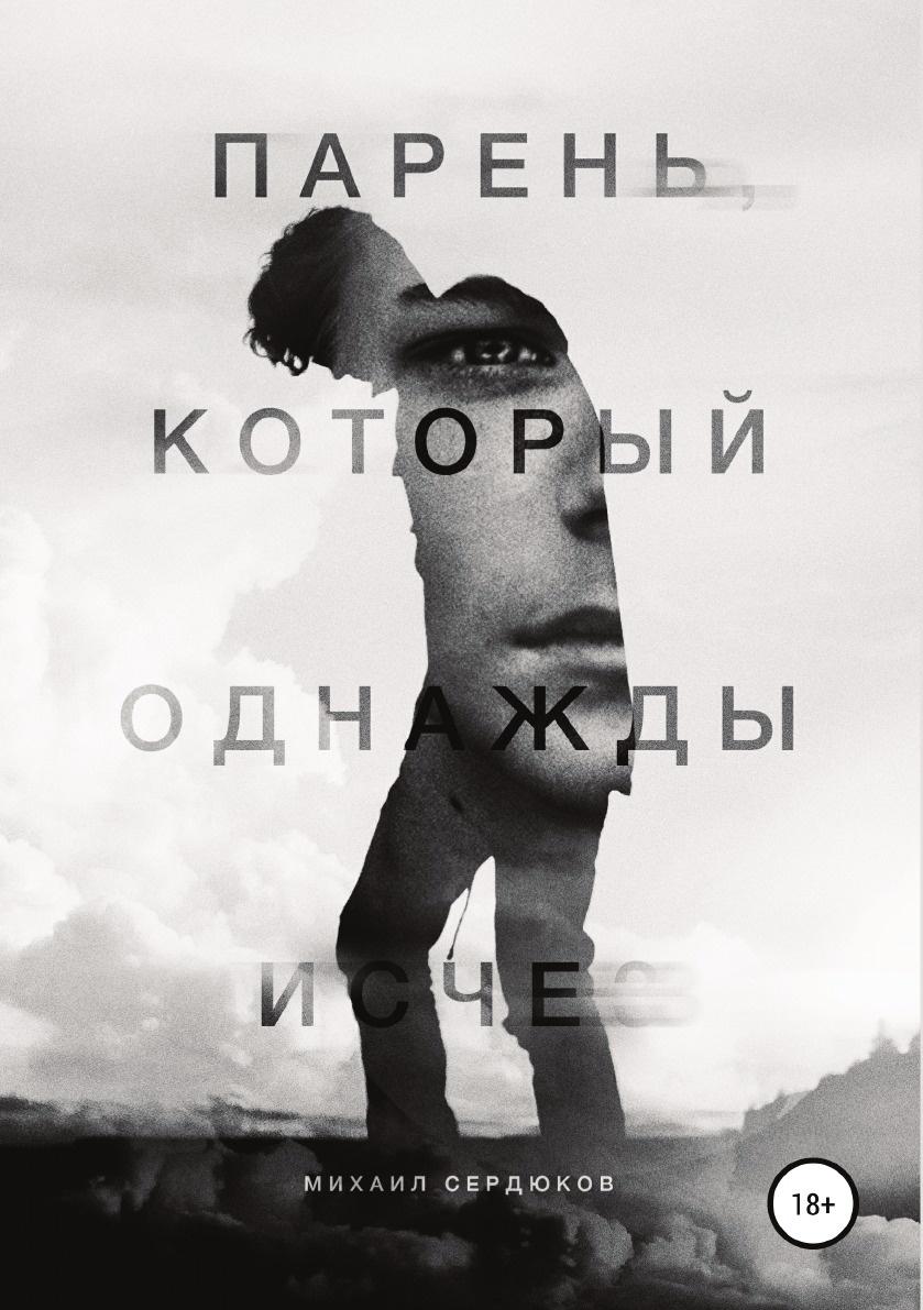 Михаил Сердюков Парень, который однажды исчез