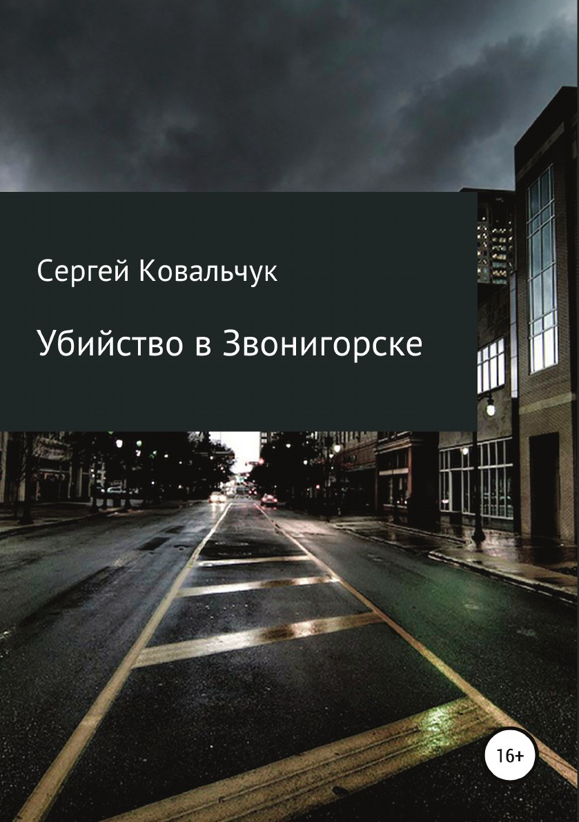 Сергей Ковальчук Убийство в Звонигорске