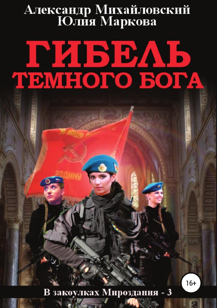 Юлия Маркова, Александр Михайловский Гибель Темного бога