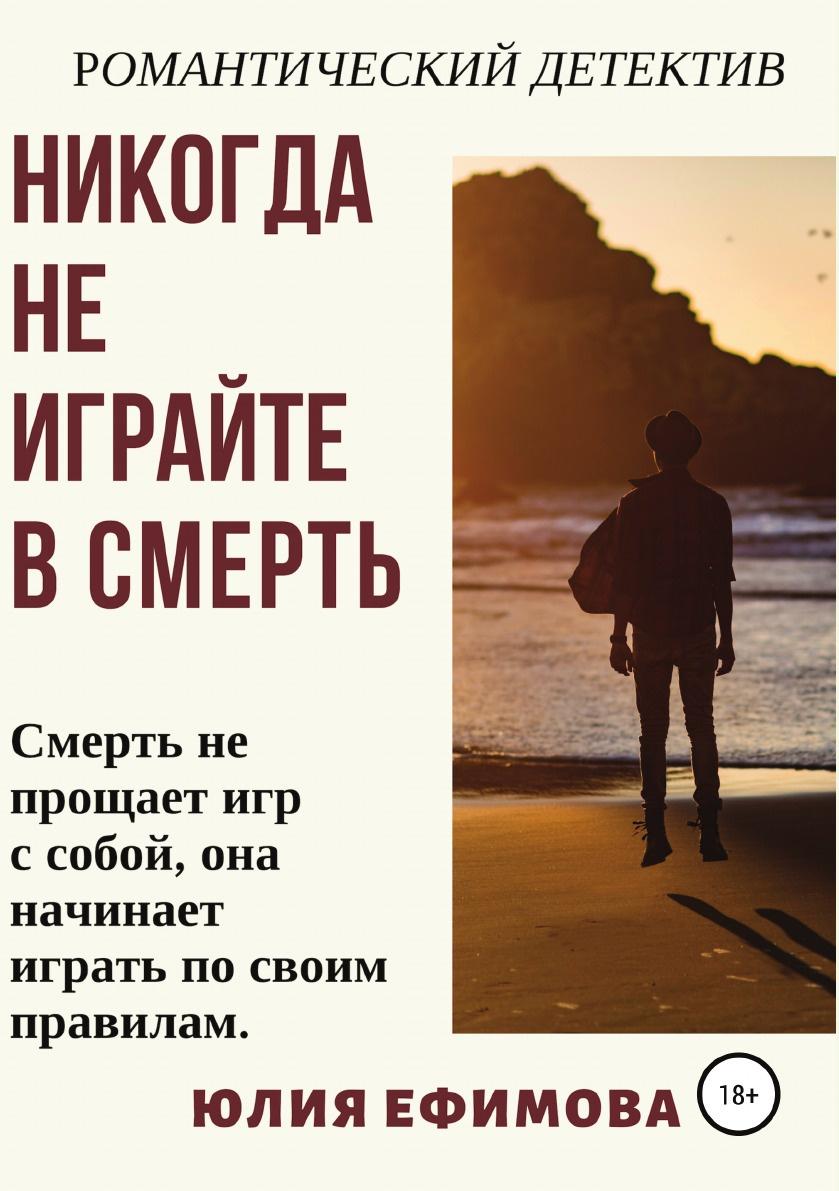 Юлия Ефимова Никогда не играйте в смерть