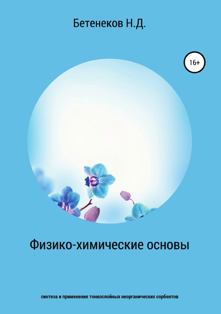 Николай Бетенеков Физико-химические основы синтеза и применения тонкослойных неорганических сорбентов