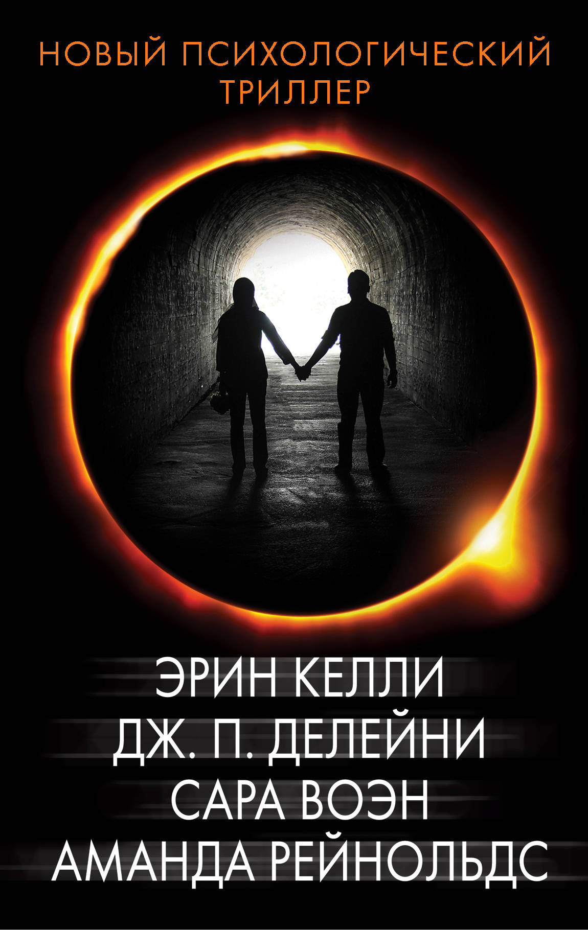 Воэн Сара Новый психологический триллер (комплект из 4 книг)