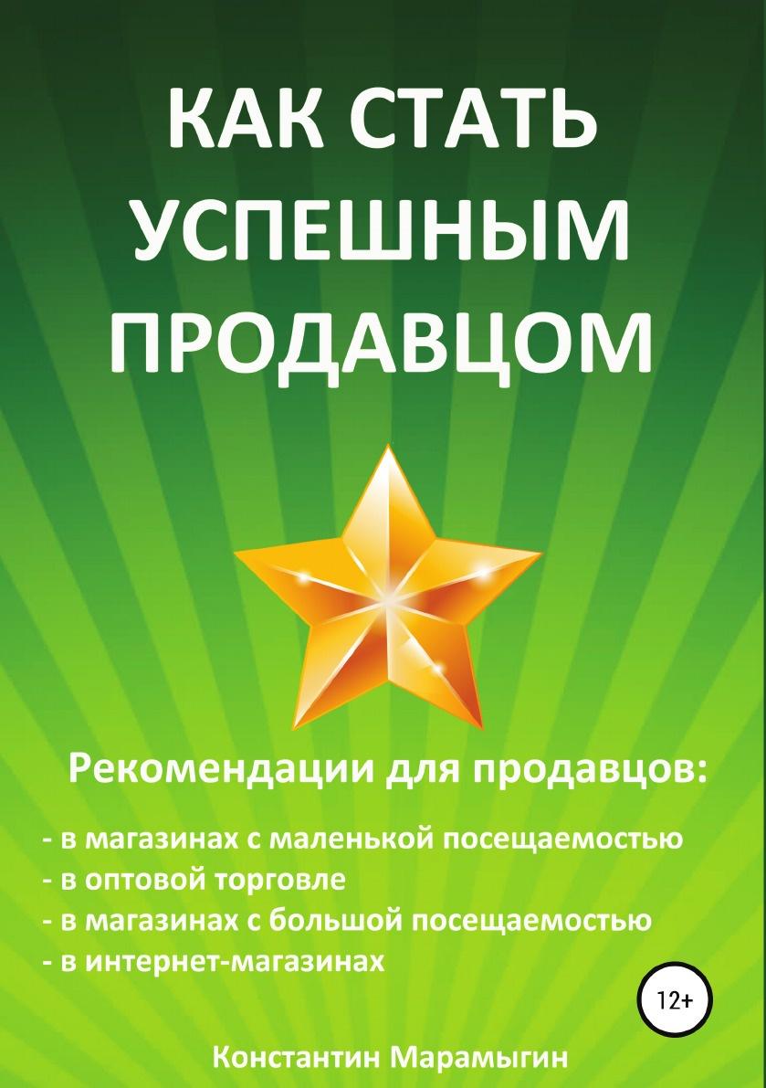 Фото - Константин Марамыгин Как стать успешным продавцом эвелина смирнова как стать успешным и