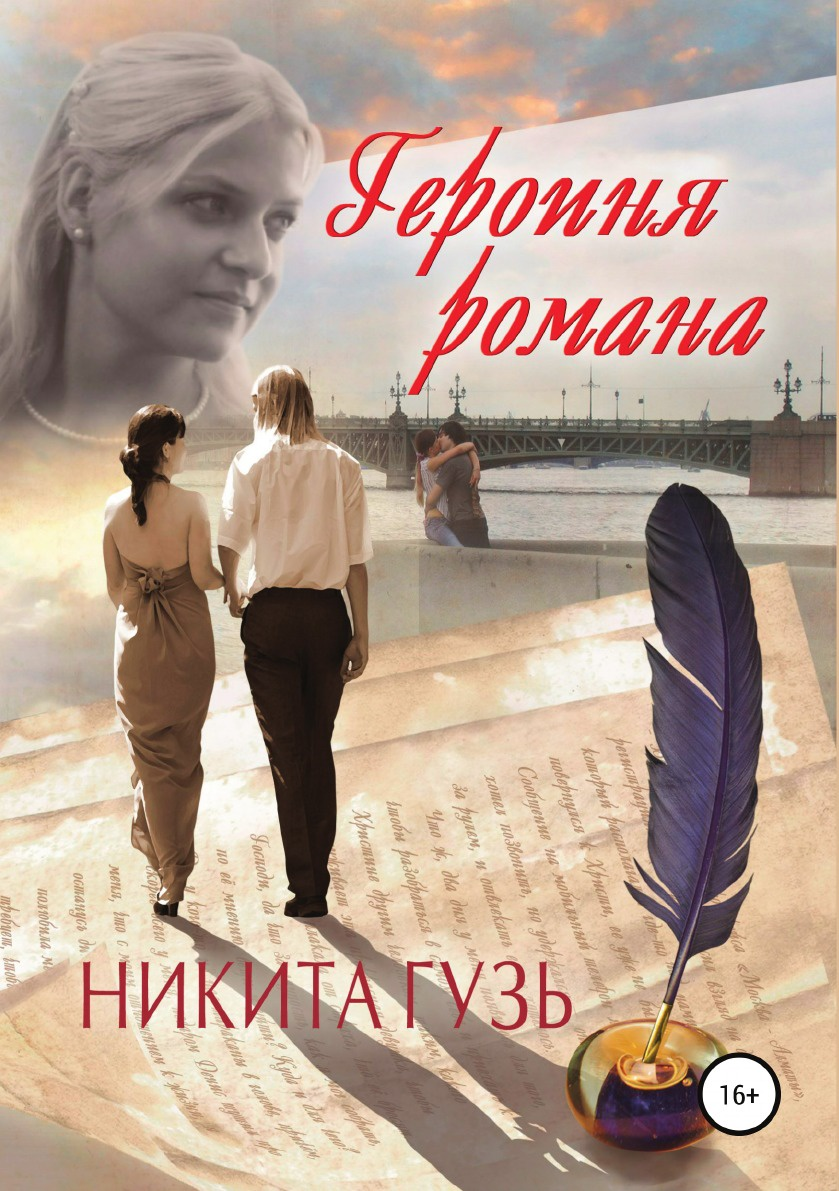 Никита Гузь Героиня романа