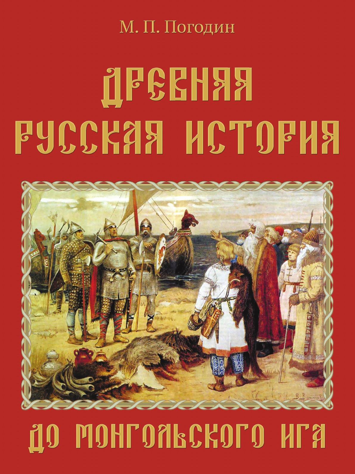 М. П. Погодин Древняя русская история