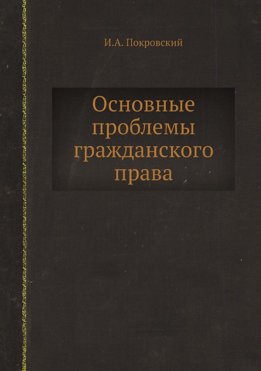 И.А. Покровский Основные проблемы гражданского права