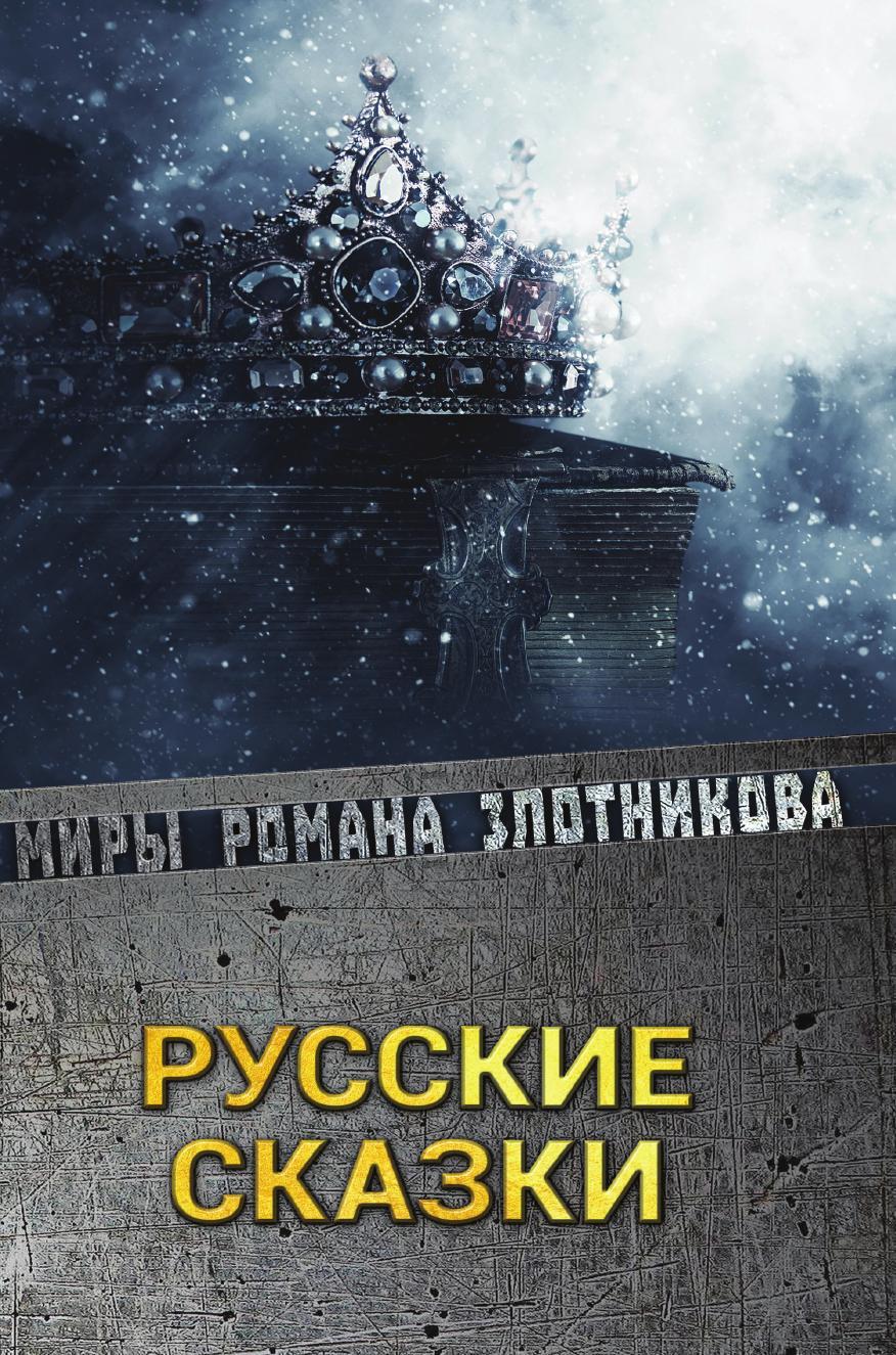 Злотников Р.В. Русские сказки