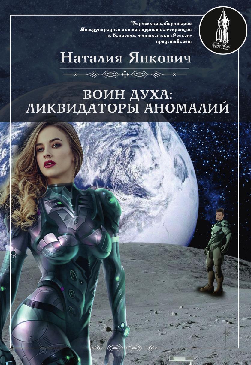 Н. Янкович Воин духа: Ликвидаторы аномалий. Книга III. Том 1
