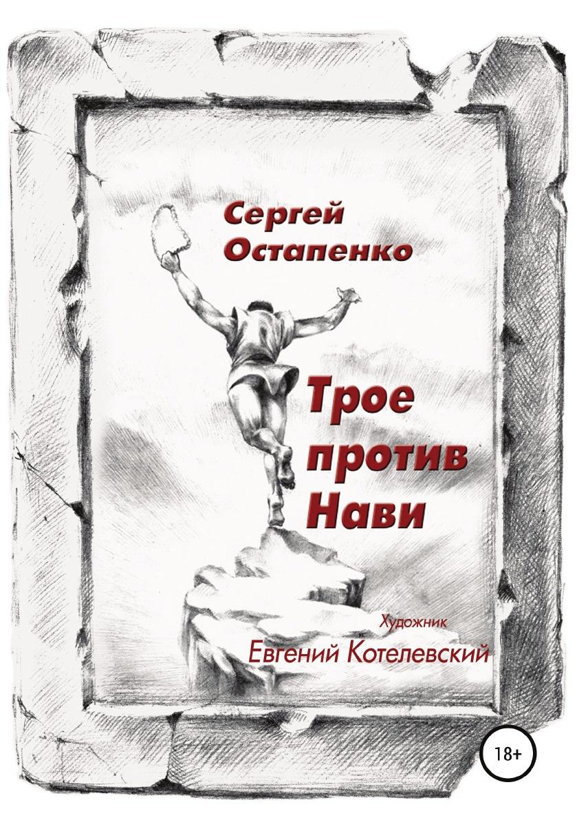 Сергей Остапенко Трое против Нави