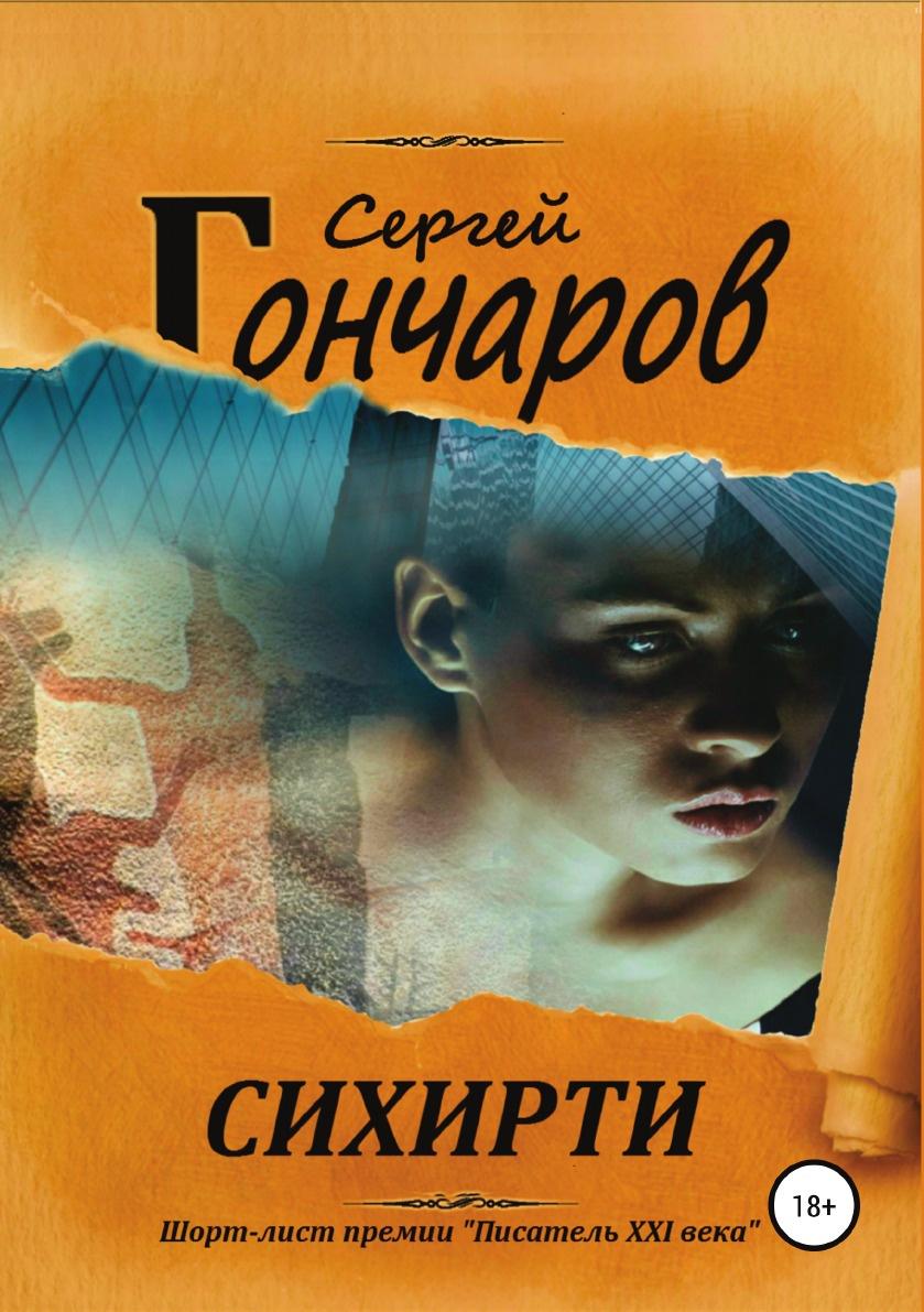 Сергей Гончаров Сихирти