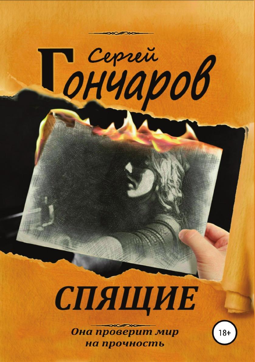 Сергей Гончаров Спящие