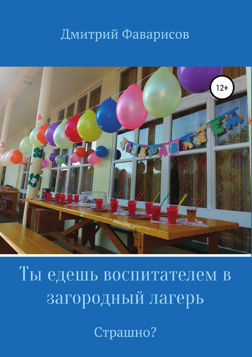 Дмитрий Фаварисов Ты едешь воспитателем в загородный лагерь. Страшно?