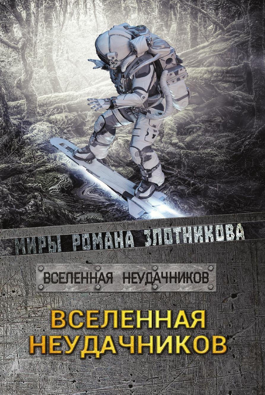 Злотников Р. В., Мусаниф С. С. Вселенная неудачников