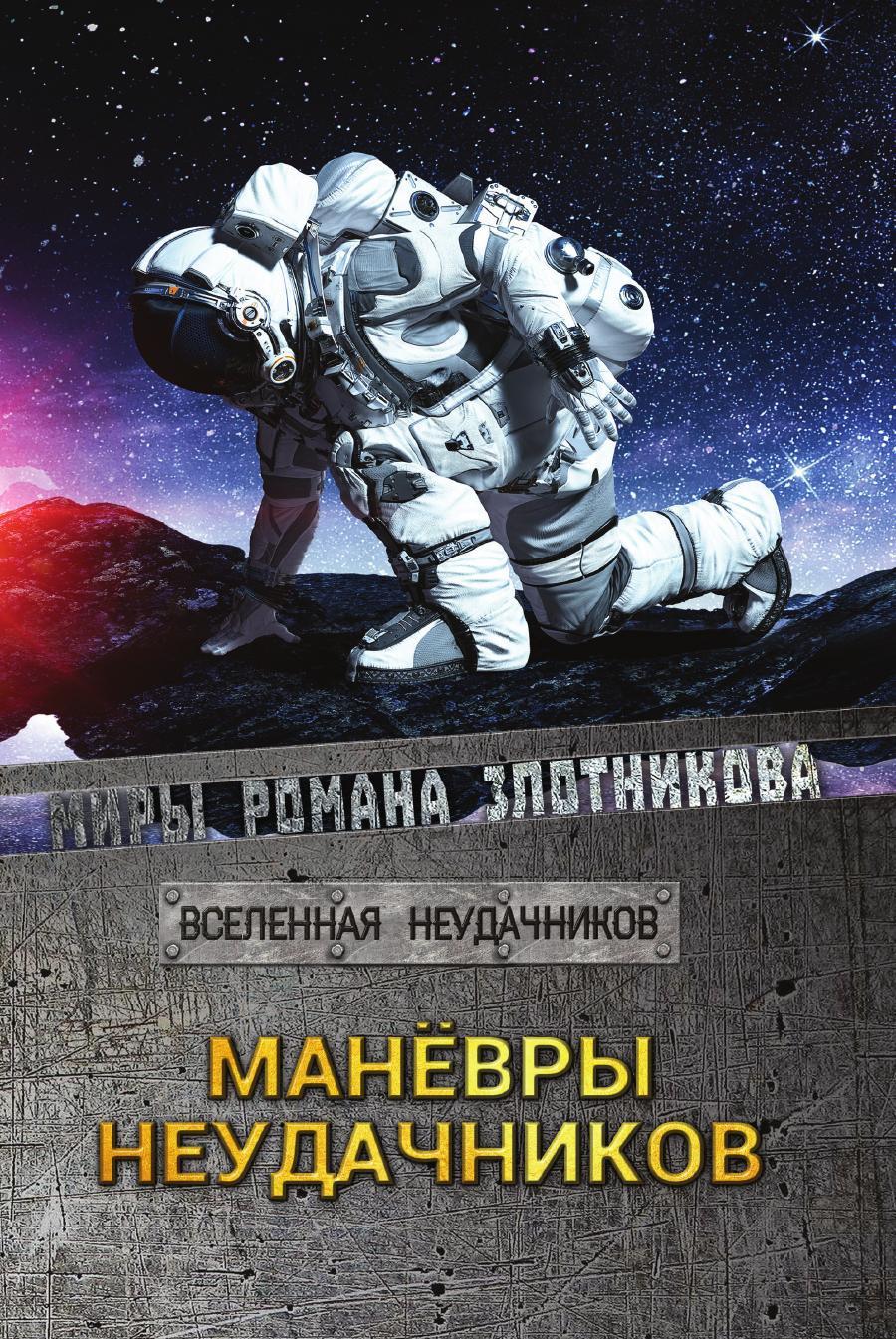 Злотников Р. В., Мусаниф С. С. Маневры неудачников
