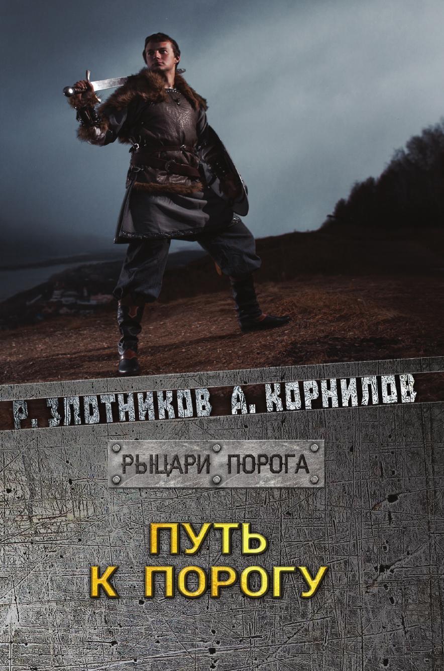 Злотников Р. В., Корнилов А. Путь к Порогу