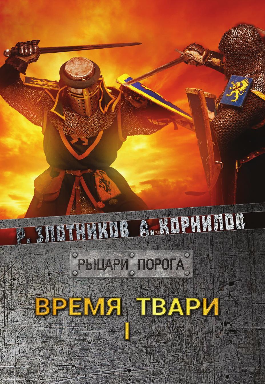 Злотников Р. В., Корнилов А. Время твари. Том I