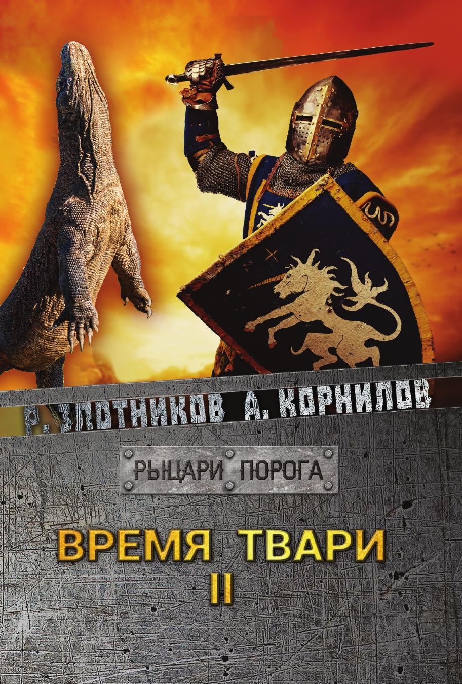 Злотников Р. В., Корнилов А. Время твари. Том II