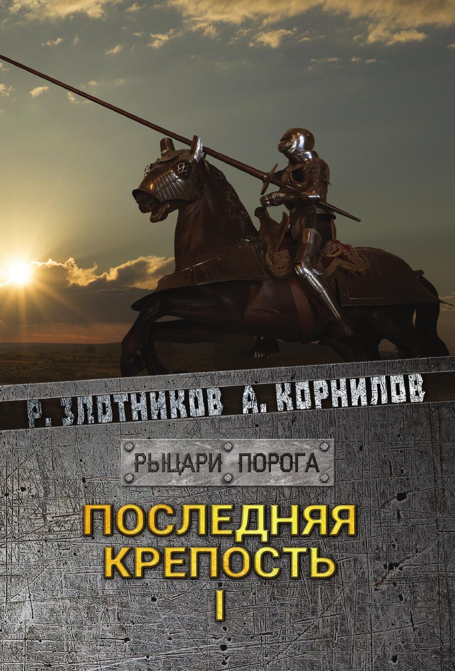 Злотников Р. В., Корнилов А. Последняя крепость. Том I