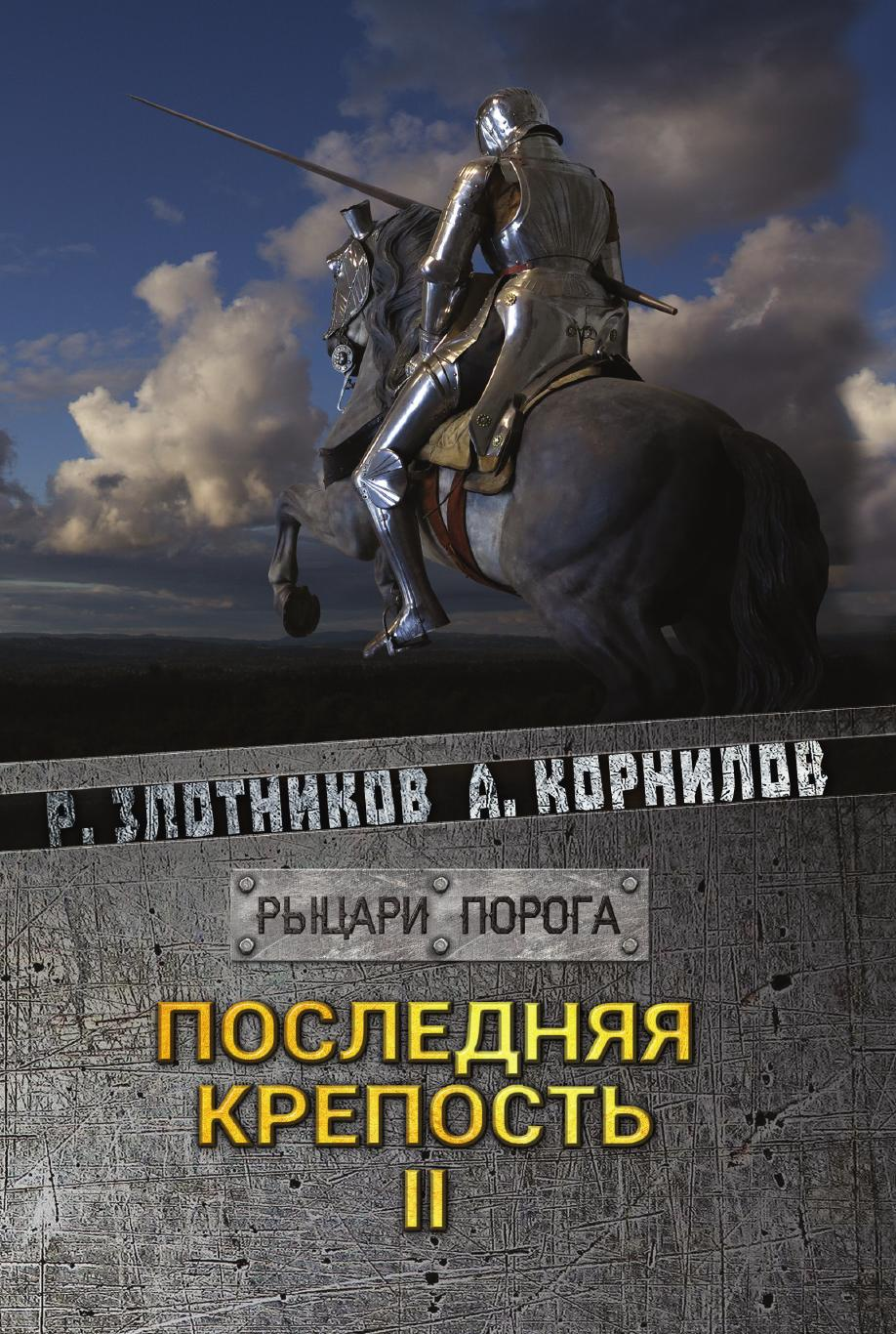 Злотников Р. В., Корнилов А. Последняя крепость. Том II
