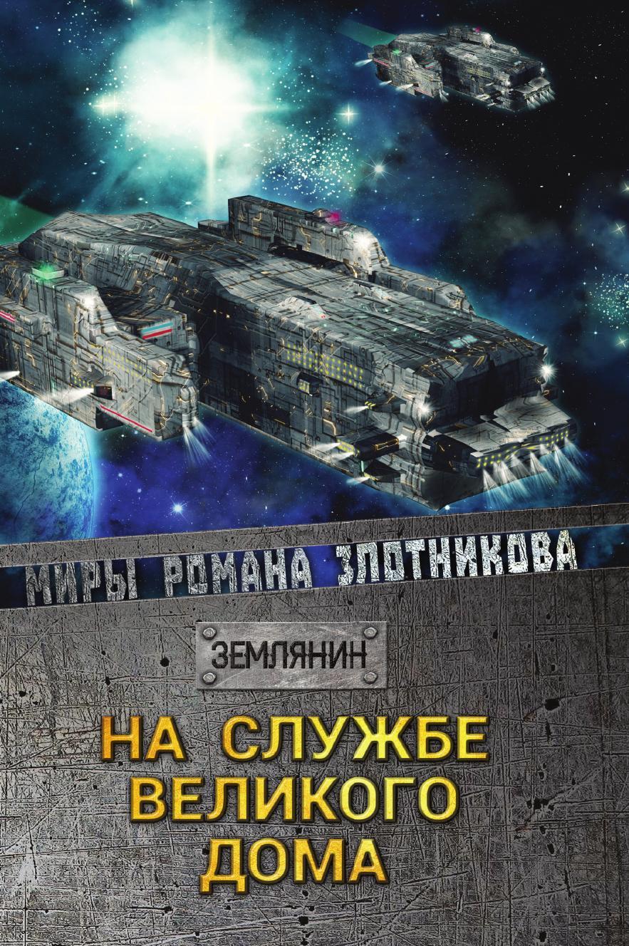 Злотников Р. В. На службе Великого дома