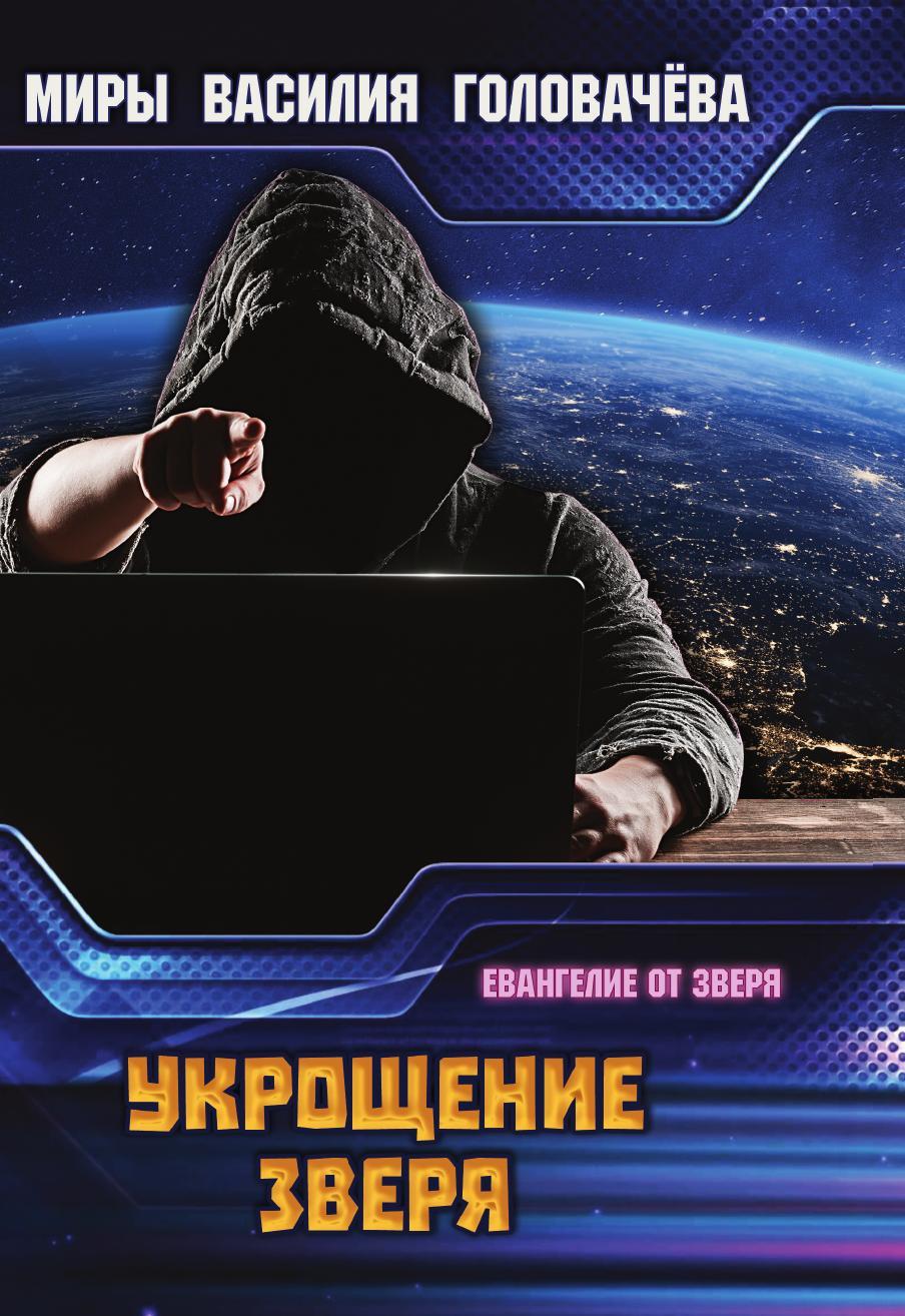 Головачёв В. В. Укрощение зверя