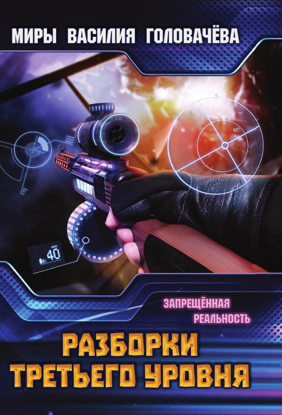 Головачёв В. В. Разборки третьего уровня