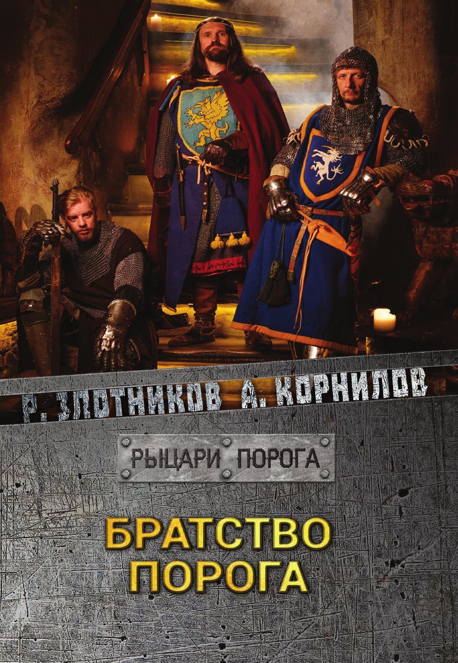 Злотников Р.В., Корнилов А. Братство Порога
