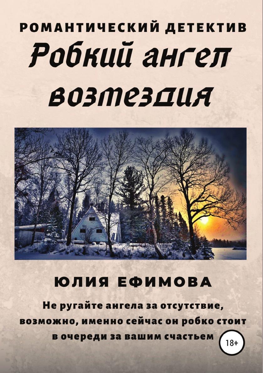 Юлия Ефимова Робкий ангел возмездия