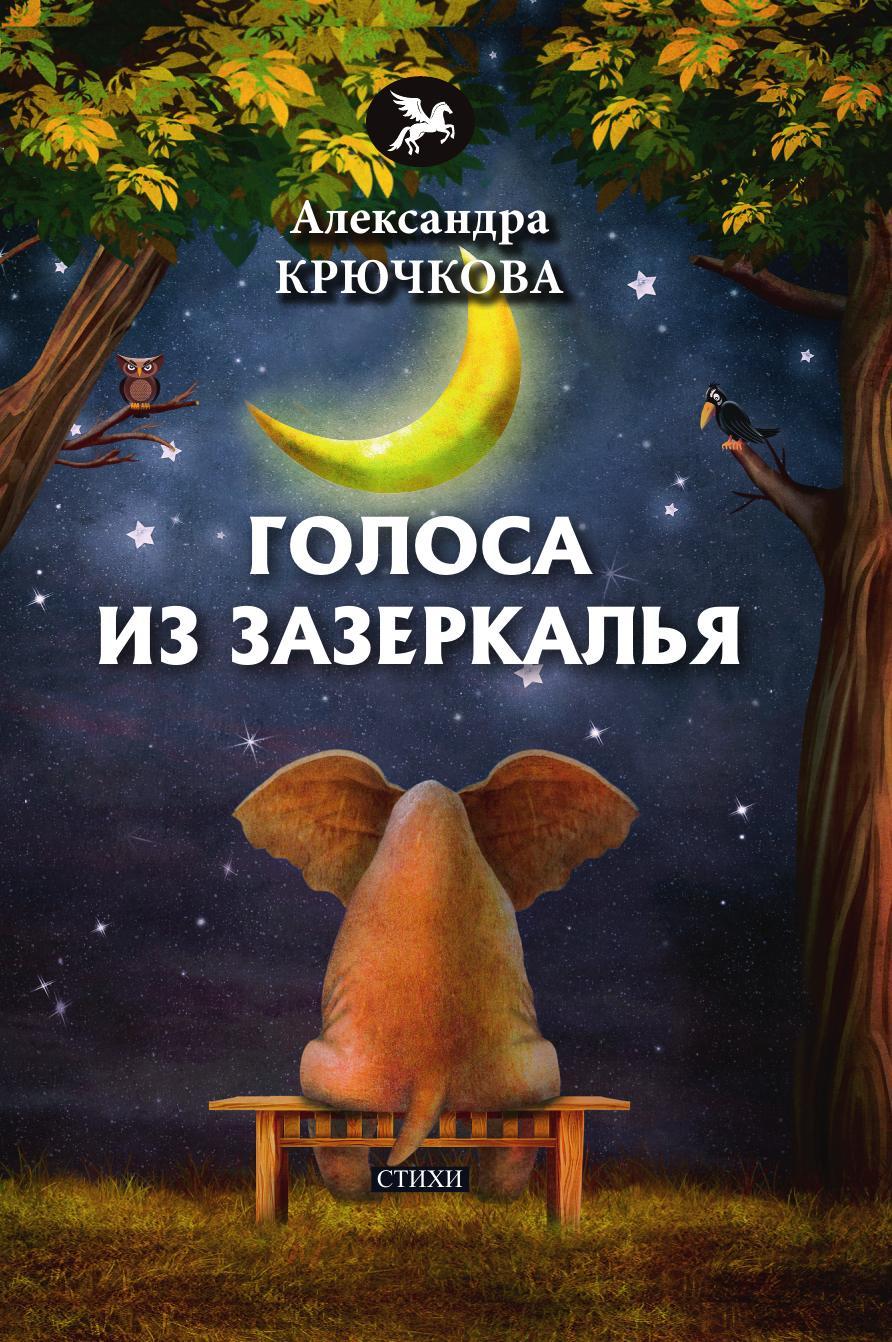 Крючкова А. Голоса из Зазеркалья