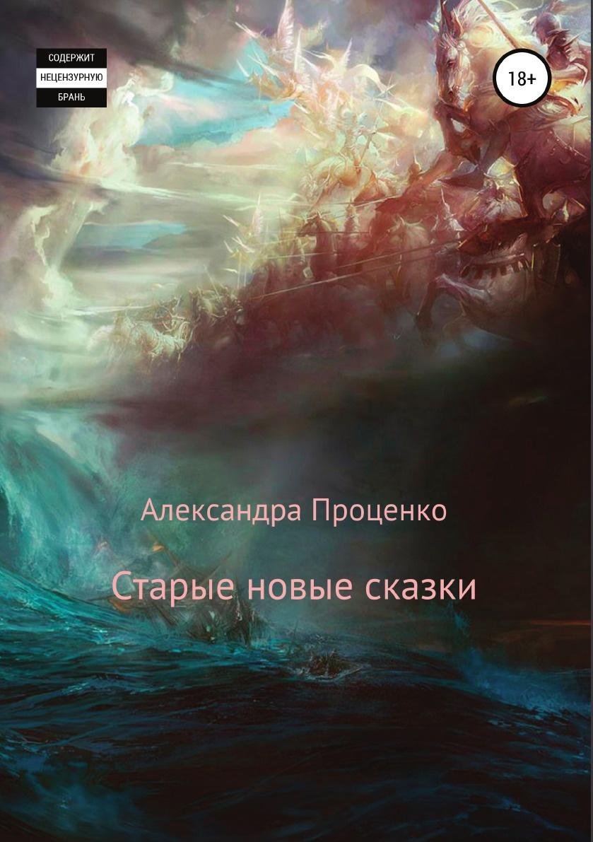 Александра Проценко Старые новые сказки