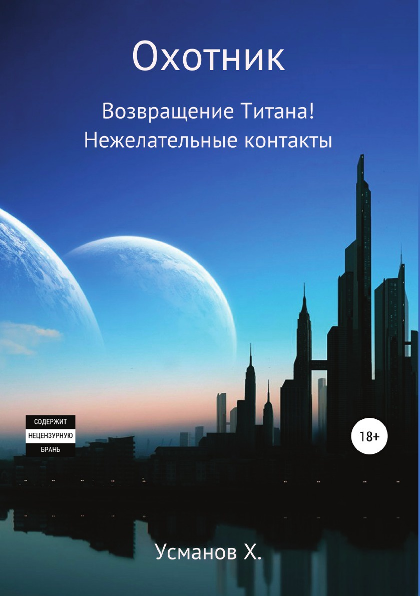 Хайдарали Усманов Охотник. Дилогия (9-10)