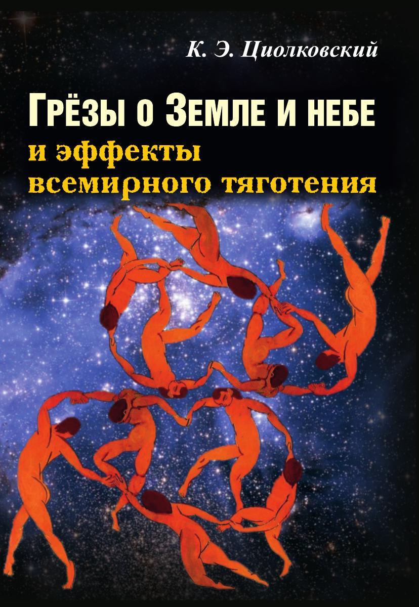 Циолковский К. Э. Грезы о Земле и небе и эффекты всемирного тяготения