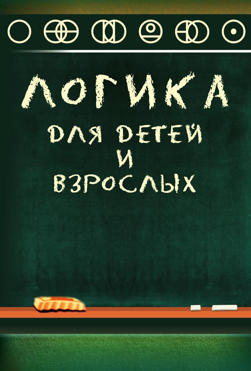 А.Н.Маслов Логика для детей и взрослых